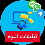 ارسال پیام انبوه تلگرامی