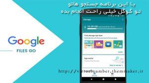 اپلیکیشن Google Go جستجویی سریع در Google