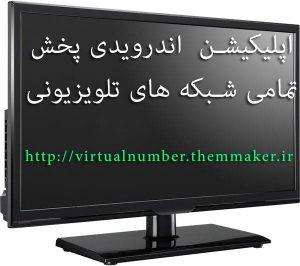 اپلیکیشن اندروید پخش تمامی شبکه های تلویزیونی
