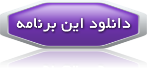 آخرین ورژن موبوگرام Mobogram Persian